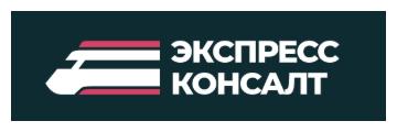 Экспресс КОНСАЛТ